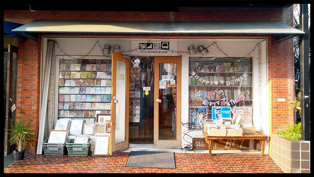 A Paper Hunt in Tokyo - BCL Pictorial Network in Shimo Kitazawa