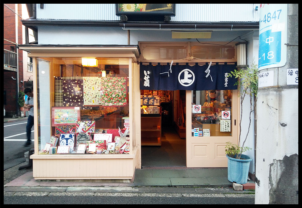 A Paper Hunt in Tokyo - Isetatsu in Sendagi